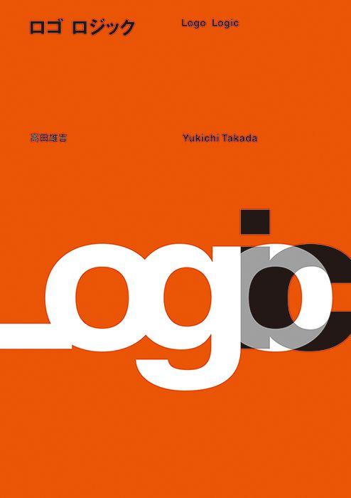 プロから学べ! 実例から学ぶロゴづくりの教科書 ロゴづくりのプロフェッショナルである日本タイポグラフィ協会理事・高田雄吉が、40年の経験で培ったロゴデザインのノウハウを紹介します。今までデザインした作品を実例に、成り立ちや制作秘話を解説。ロゴの基本を学びたいデザイナー必見の1冊です。 著者:高田雄吉
