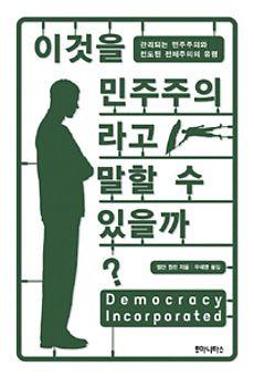 '죽은 민주주의'의 사회 당신도 공범일 수 있다