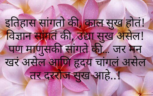 marathi suvichar | शब्द मराठी | Jewelry, Marathi
