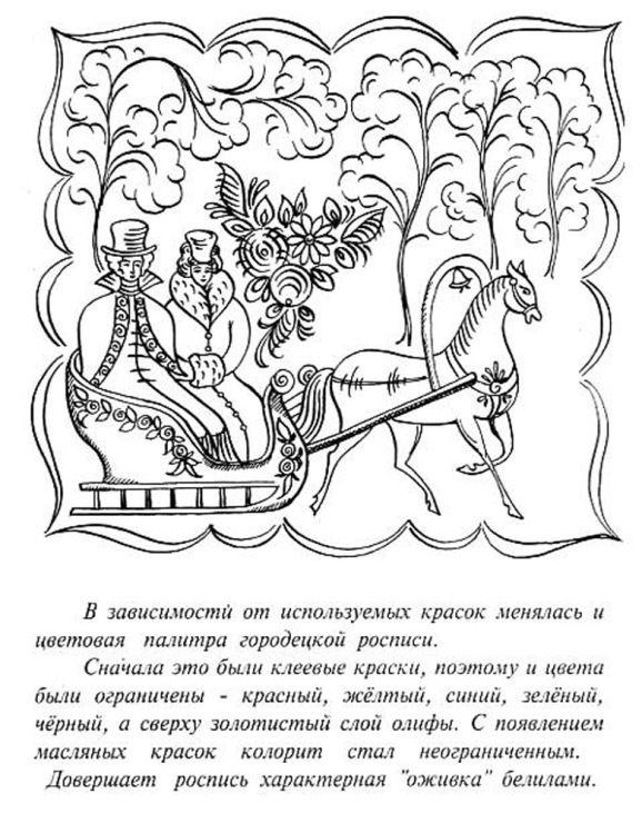 (1415) Gallery.ru / Фото #3 - Городец - lenadep
