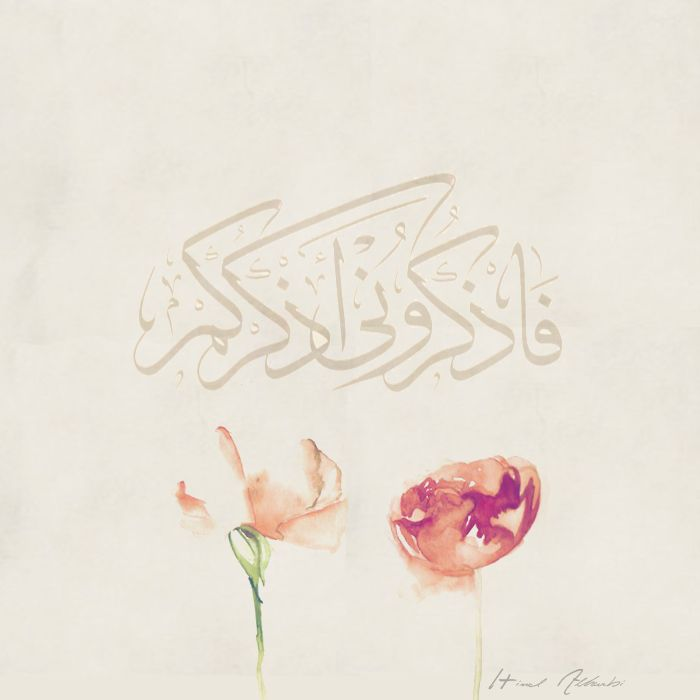 Therefore Remember Me So That I Remember You (Quran 2:152 Surat al-Baqarah Calligraphy)