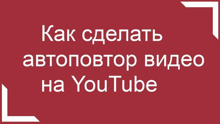 Как сделать авто повтор видео на канале YouTube