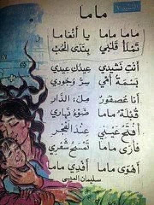 """"""" ماما"""" قصيدة للأطفال بقلم: سليمان العيسي"""