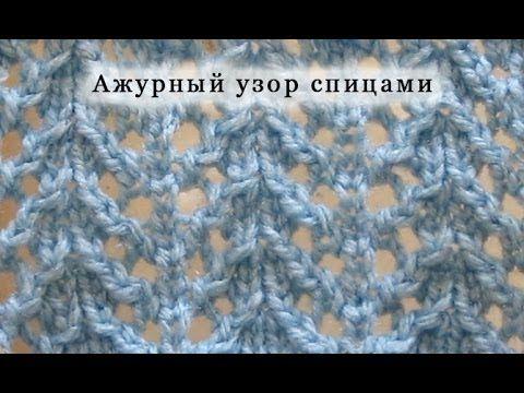 Вяжем Ажурный узор спицами Урок 3. - YouTube