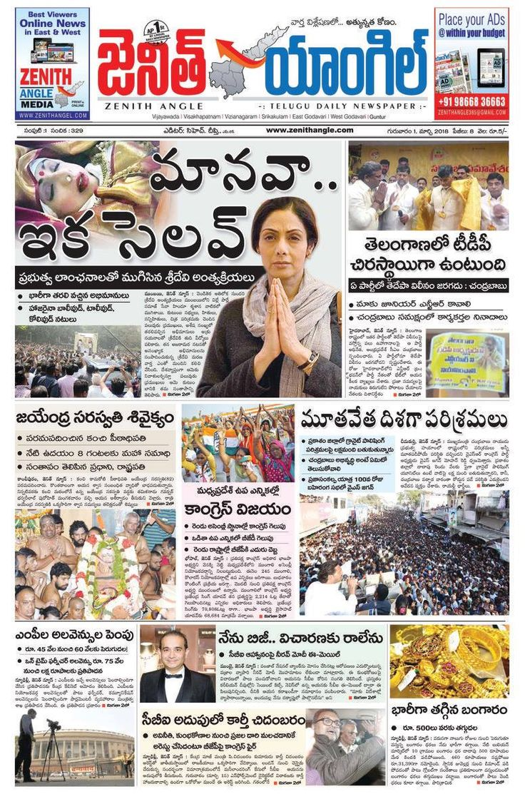 Zenith Angle Epaper 01 03 2018   The Highest Angle in News Analysis News And Media Company - ZENITH ANGLE -Telugu and English Daily NewsPaper with primary focus to get the exclusive news from Zenith Team and render Latest News, Breaking News and World wide Updates to its readers. Also 24/7 Telugu TV News Channel with Live Coverage of International News, ,Analysis of Business News, Celebrity Gossips, Political happenings, Crime Reports & Sports Updates.