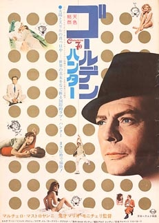 Posteritati: CASANOVA '70 1965 Japanese 20x29