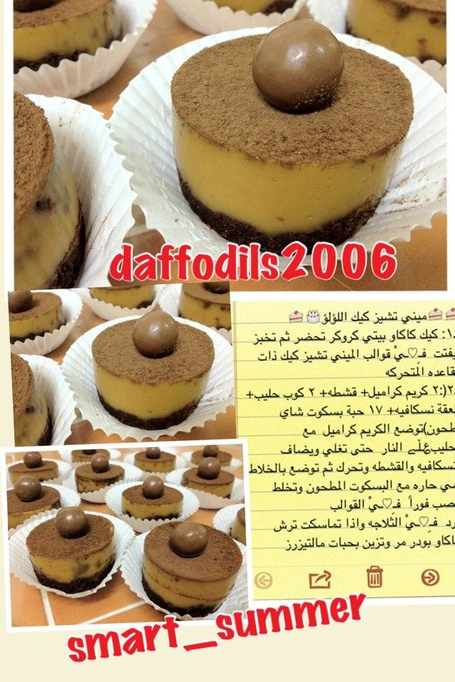 Pin By Nosnos Nosnos On حلا Sweets Recipes Arabic Food Food