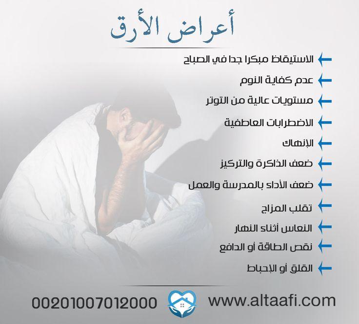 ما هي أخطر أعراض الأرق وكيفية التغلب عليها في 9 خطوات Goji Alc