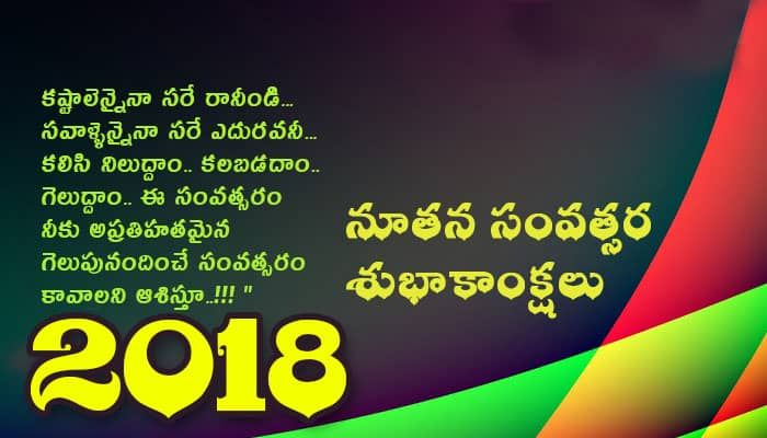 happy new year 2018 telugu quotes