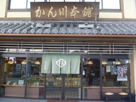 和菓子・かん川本舗 大手門前店(兵庫県赤穂市)