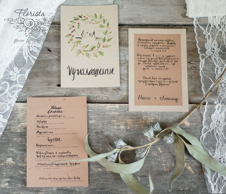 свадебная полиграфия:меню и приглашения