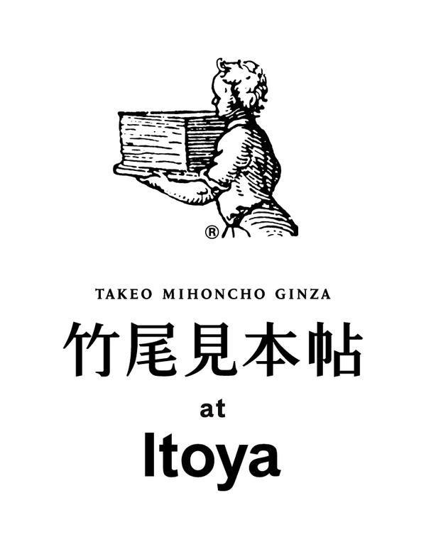 竹尾見本帖ロゴ.jpg (600×774)