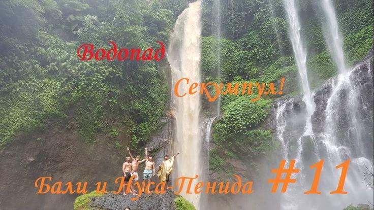 Бали и Нуса-Пенида #11 Водопад Секумпул, Secumpool Waterfall. Отель. Хол...