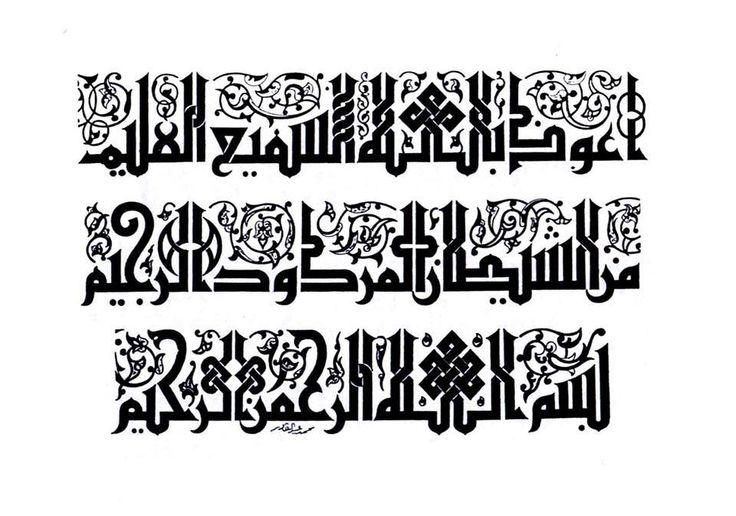 Best arabic kufi calligraphy