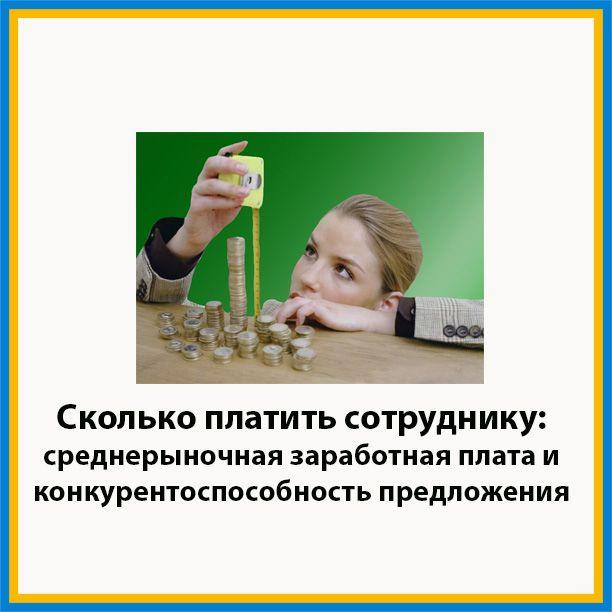 Сколько платить сотруднику: как рассчитывается среднерыночная заработная плата и как оценить конкурентоспособность предложения. http://hr-praktika.ru/blog/instr/skolko-platit-sotrudniku-ili-kak-uznat-srednerynochnyj-razmer-zarabotnoj-platy-dlya-dolzhnosti/