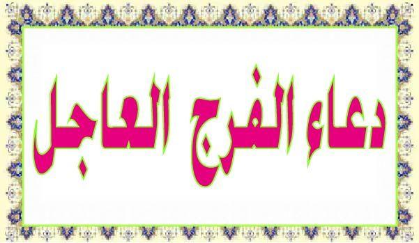 سمسمة سليم دعاء الفرج العاجل لكل مكروب ومهموم ومظلوم دعاء فك Art Arabic Calligraphy