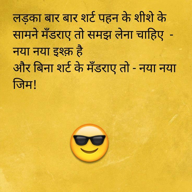 17 Best Ideas About Hindi Jokes On Pinterest