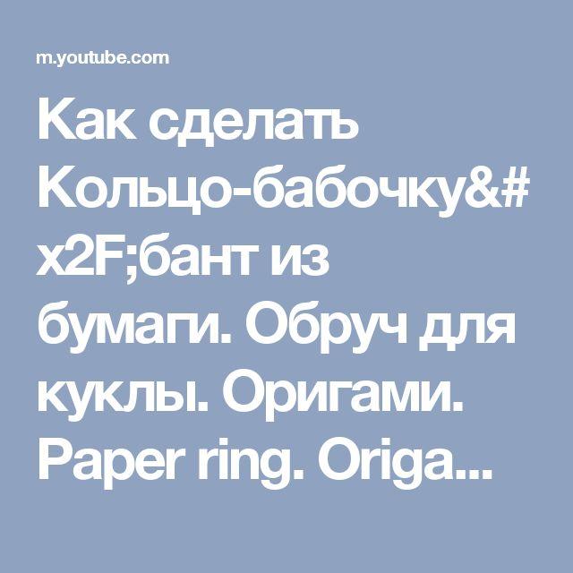 Как сделать Кольцо-бабочку/бант из бумаги. Обруч для куклы. Оригами. Paper ring. Origami - YouTube