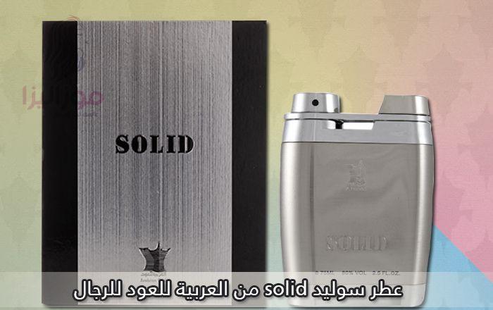 عطر سوليد Solid الفضي من العربية للعود للرجال Convenience Store Products Gel Convenience Store
