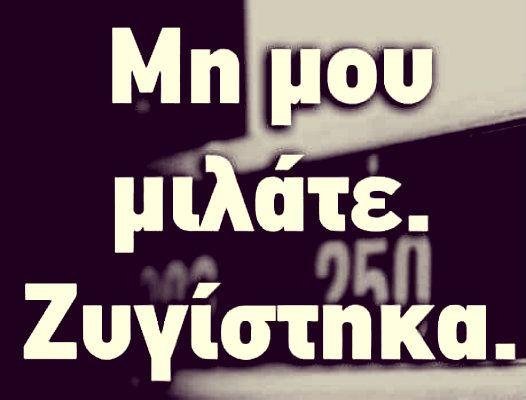 Σιωπή....