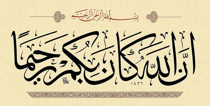 İnnallahe kâne biküm rahîmâ (NİSÂ, 29) (إِنَّ اللهَ كَانَ بِكُمْ رَحِيماً / من سورة النّساء، ۲۹) (Şüphesiz ki Allah, size karşı çok merhametlidir.) hattat: abdullah abdurrahmân el mübeyrîk, celî sülüs (h. 1436)