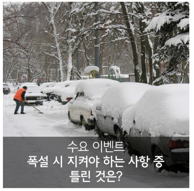 [이벤트] 폭설 시 지켜야 하는 사항 중 틀린 것은? (출처 : 한국도로공.. | 네이버 블로그)  http://me2.do/5FLv6BC8