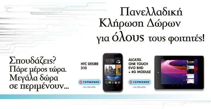 Κλήρωση Δώρων του SpoudaZO.gr για όλους τους φοιτητές! Μεγάλα δώρα σε περιμένουν...