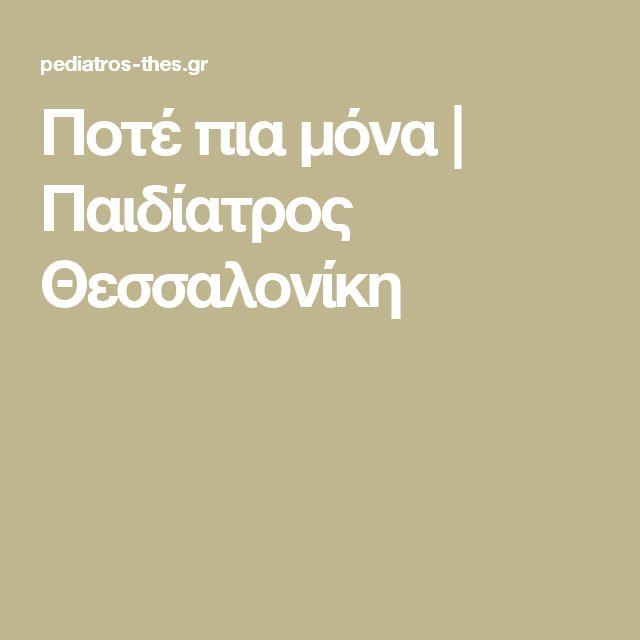 Ποτέ πια μόνα | Παιδίατρος Θεσσαλονίκη