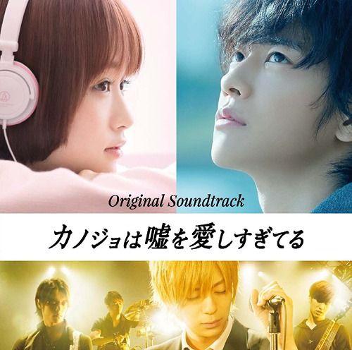 Kanojo wa Uso wo Aishisugiteru Original Soundtrack