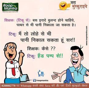 Best Students & Teacher Jokes In Hindi