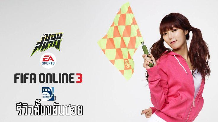 """FIFA ONLINE 3 กับ ขอบสนาม  ร่วมเติมความมันส์ให้กับชาว FIFA ONLINE 3  """"รีวิวนักเตะแบบสั้นขยันซอย อุ้ม ธีราทร บุญมาทัน""""  ร่วมสนับสนุนความสนุก โดย EA Sports FIFA Online 3 Thailand"""