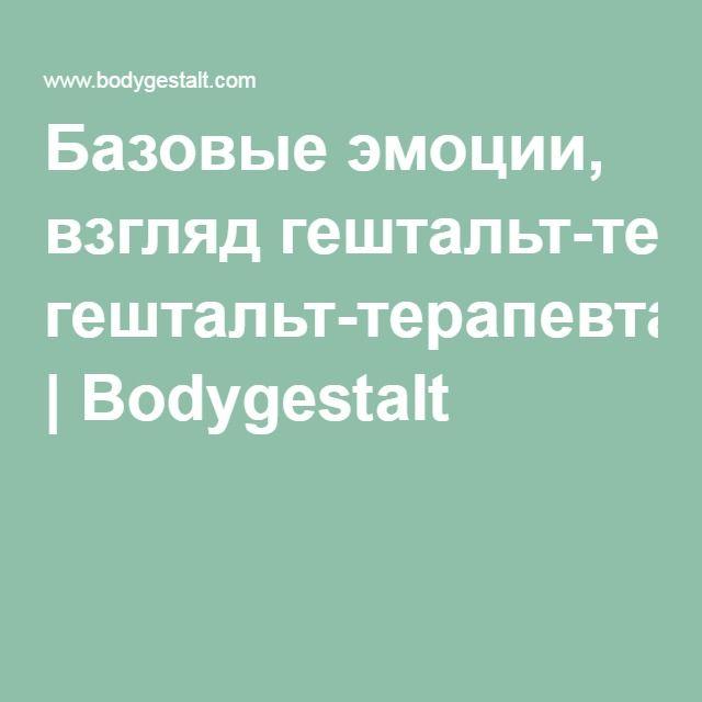 Базовые эмоции, взгляд гештальт-терапевта | Bodygestalt