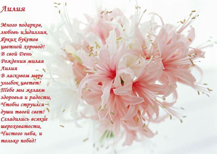стихи поздравление с днем рожденья лилия вэвэшников пошли