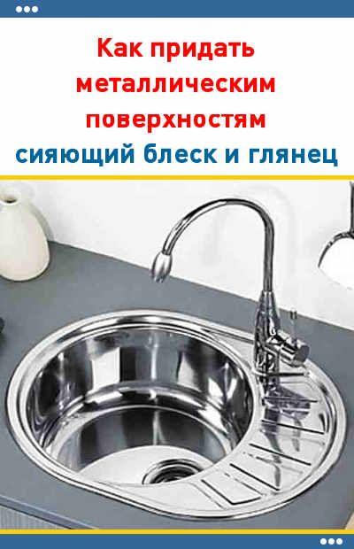 Как придать металлическим поверхностям на кухне и в ванной сияющий блеск и глянец #уборка #кухня #нержавейка