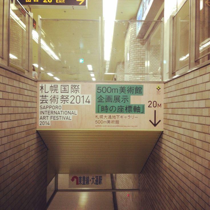 札幌国際芸術祭の作品について触れてみる。こちらは市街地の地下にある500m美術館の入り口。500m美術館と名付けられた地下ギャラリーには、札幌ゆかりのアーティストの作品が並んでいた。期間中、とにかく地下道を歩いたという感覚があるのだけれど、雪の降る街らしいなと思った。