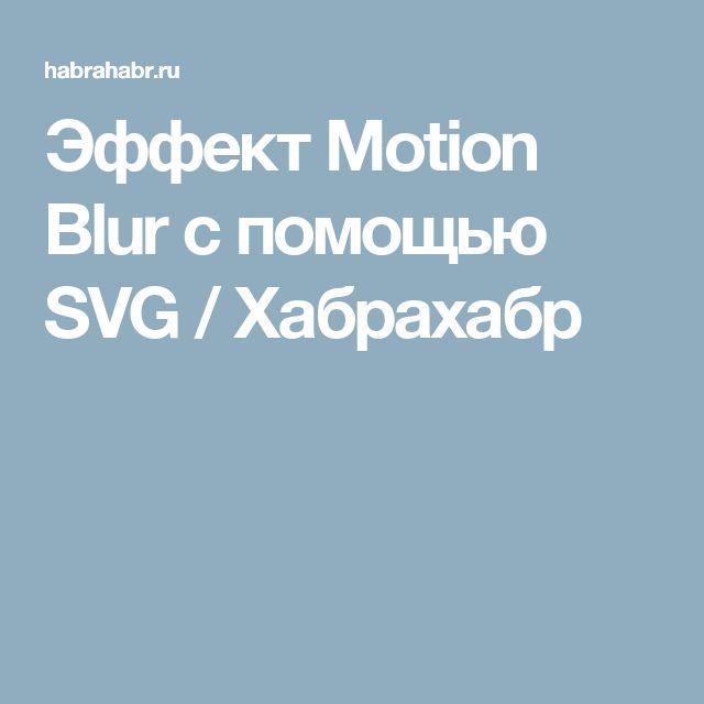 Эффект Motion Blur с помощью SVG / Хабрахабр