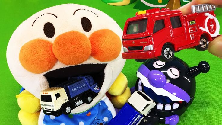 はたらくくるま おなかいっぱいたべちゃおう アンパンマンとバイキンマンが働く車をたくさん食べるよ パトカー ゴミ収集車 救急車 消防車