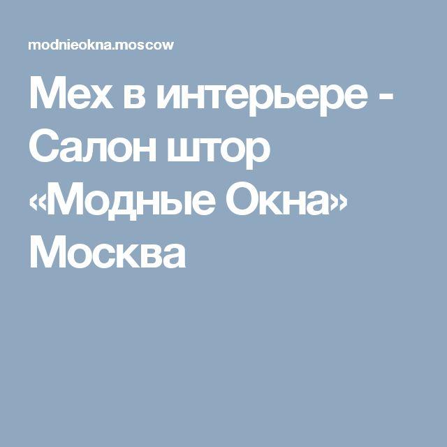 Мех в интерьере - Салон штор «Модные Окна» Москва