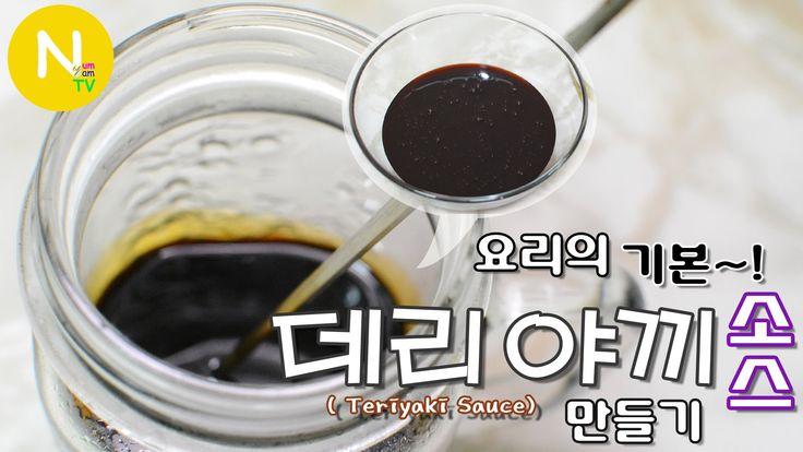 [화니의 요리 비결] 요리의 기본~! '데리야끼 소스' 만들기 / 데리야키 / Teriyaki Sauce/ Japanese coo...