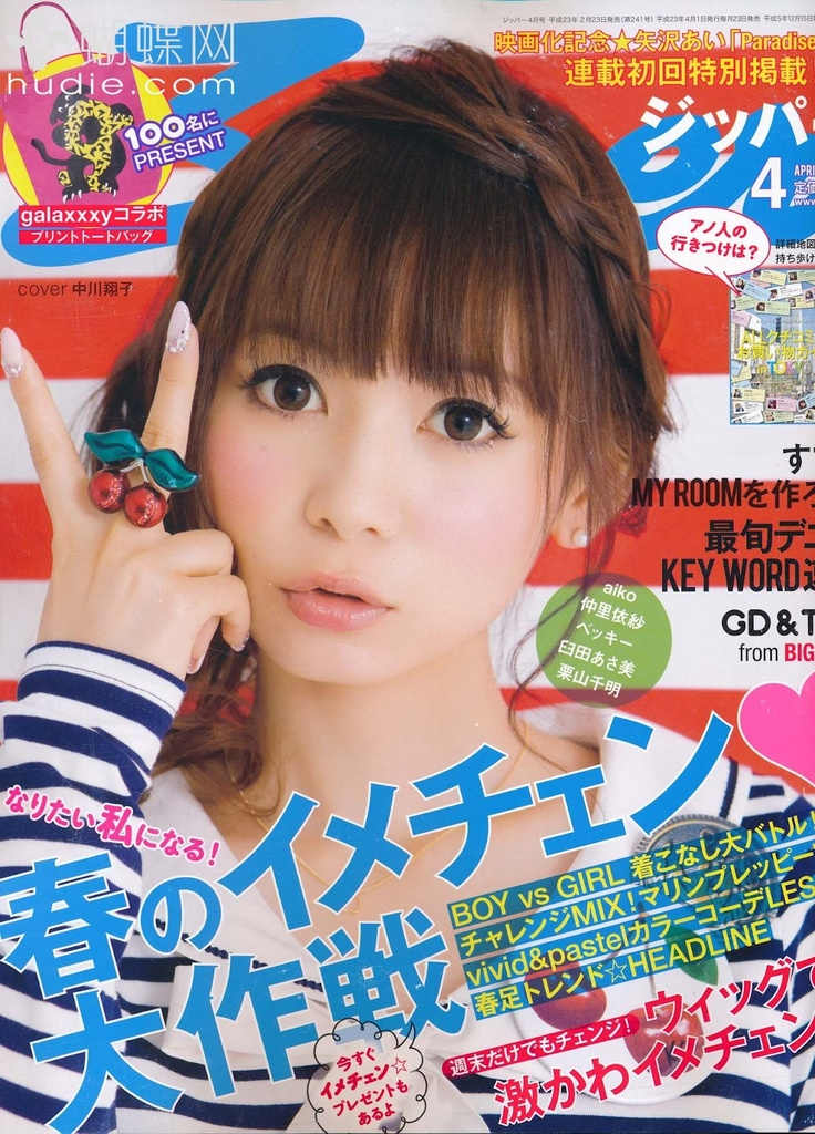 18 best ♥Japanese Magazines Covers♥ images on Pinterest ...