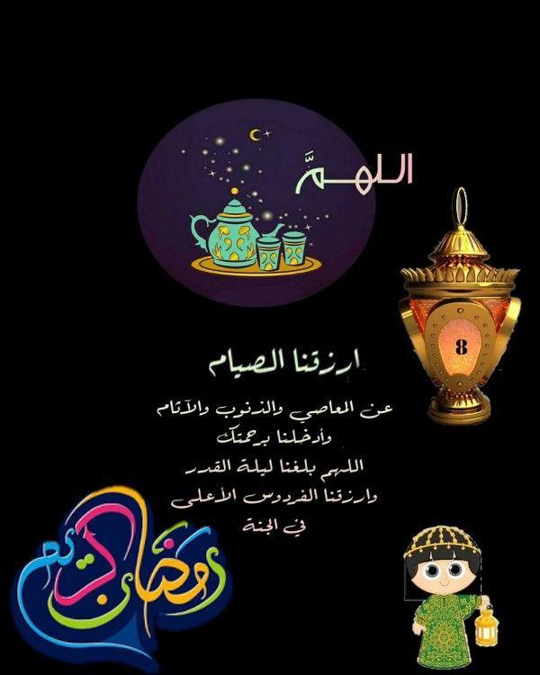 رمضان كريم ٨ Lli