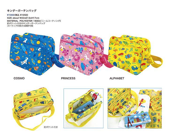 【レビューを書いておまけ付】キンダーガーテンバッグNEWLindaLinda(リンダリンダ)・子供の通園バッグとしてオススメなキッズショルダー。かわいい入園グッズに最適な幼稚園バッグです。レッスンバッグ(レッスンバック)使用でキッズも大喜び