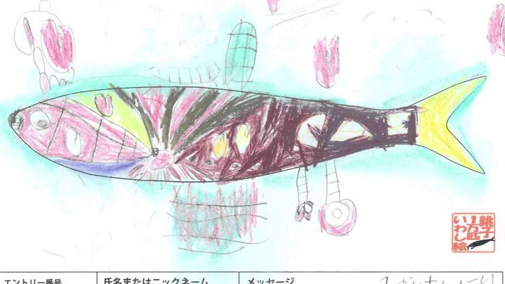 銚子いわし絵コンクール&銚子観音・門前軽トラ市2