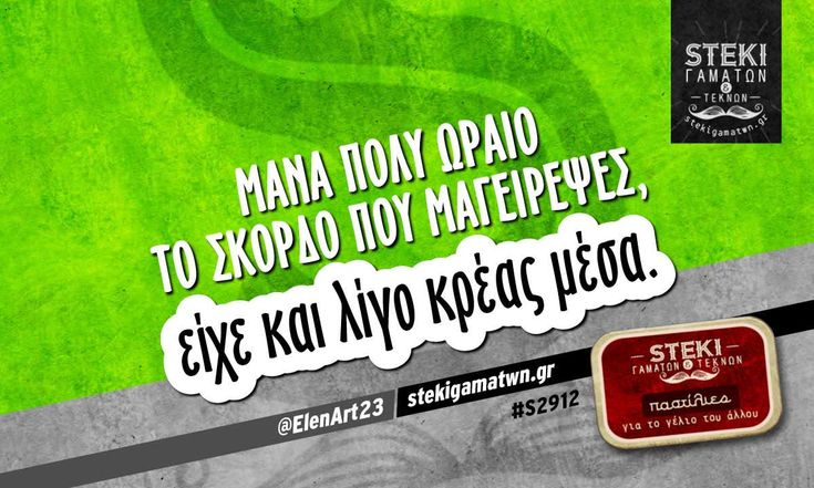 Μάνα πολύ ωραίο το σκόρδο  @ElenArt23 - http://stekigamatwn.gr/s2912/
