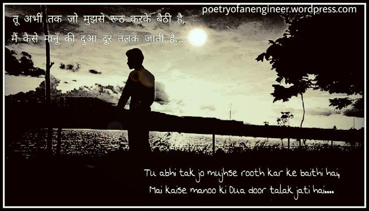 #ghazal #poem #urdupoetry #poetryofanengineer #gaurav shukla