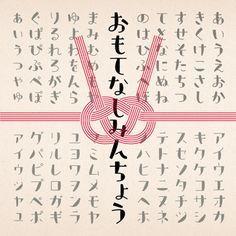 日本語フリーフォント - フォント物語