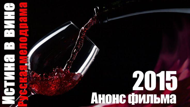 Истина в вине 2015 | Анонс фильма: Истина в вине | Мелодрама