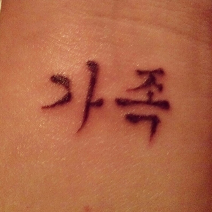 My Tattoo, Family In Korean
