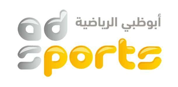 تردد قناة أبو ظبي الرياضية 1 Ad Sport التي تعرض البطولة العربية للأندية Tv Channel Logo Real Madrid Tv Sports Channel