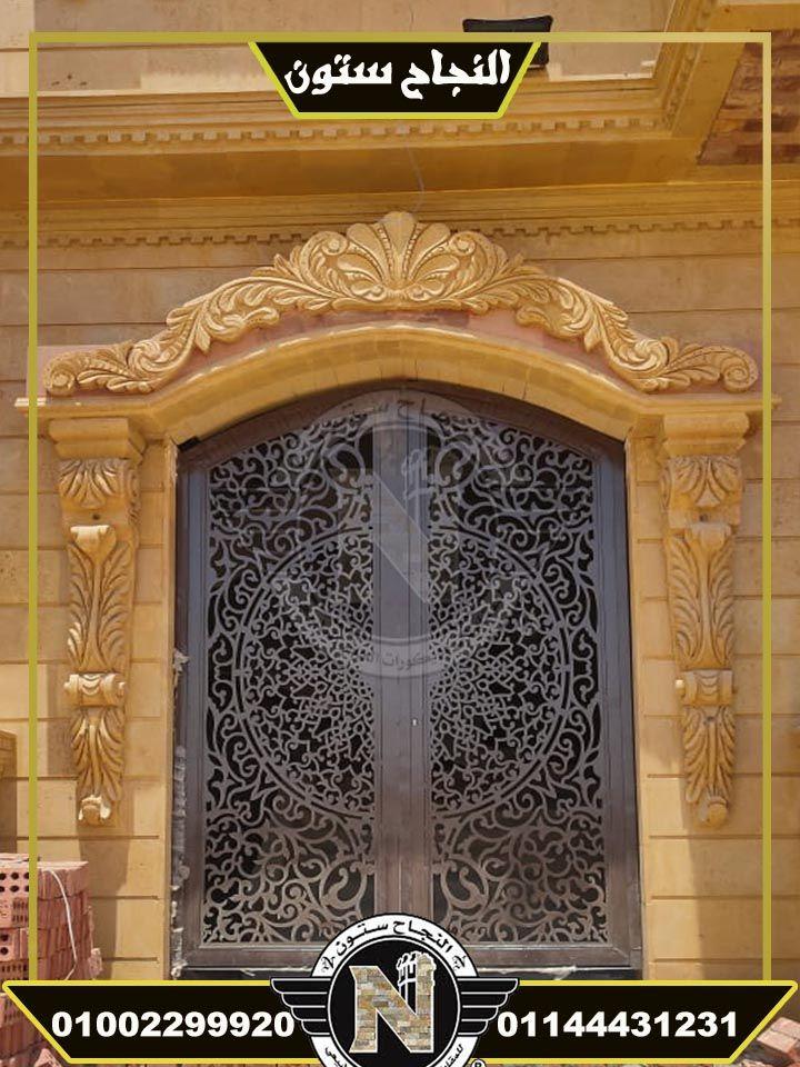 مداخل قصور وفيلل بالحجر الهاشمي الهيصم والكريمي Home Decor Decor Mirror